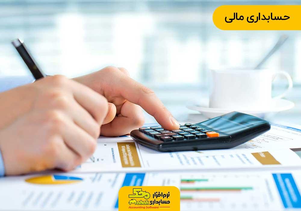 انواع حسابداری | حسابداری مالی