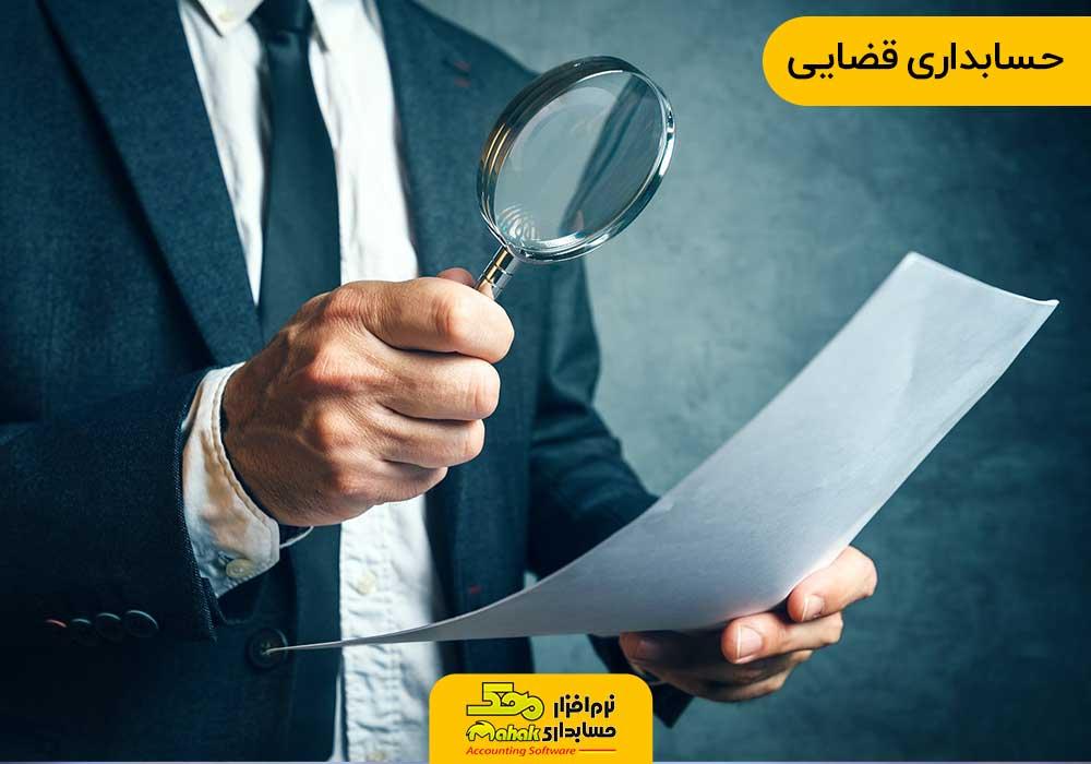 شیوه های حسابداری | حسابداری قضایی