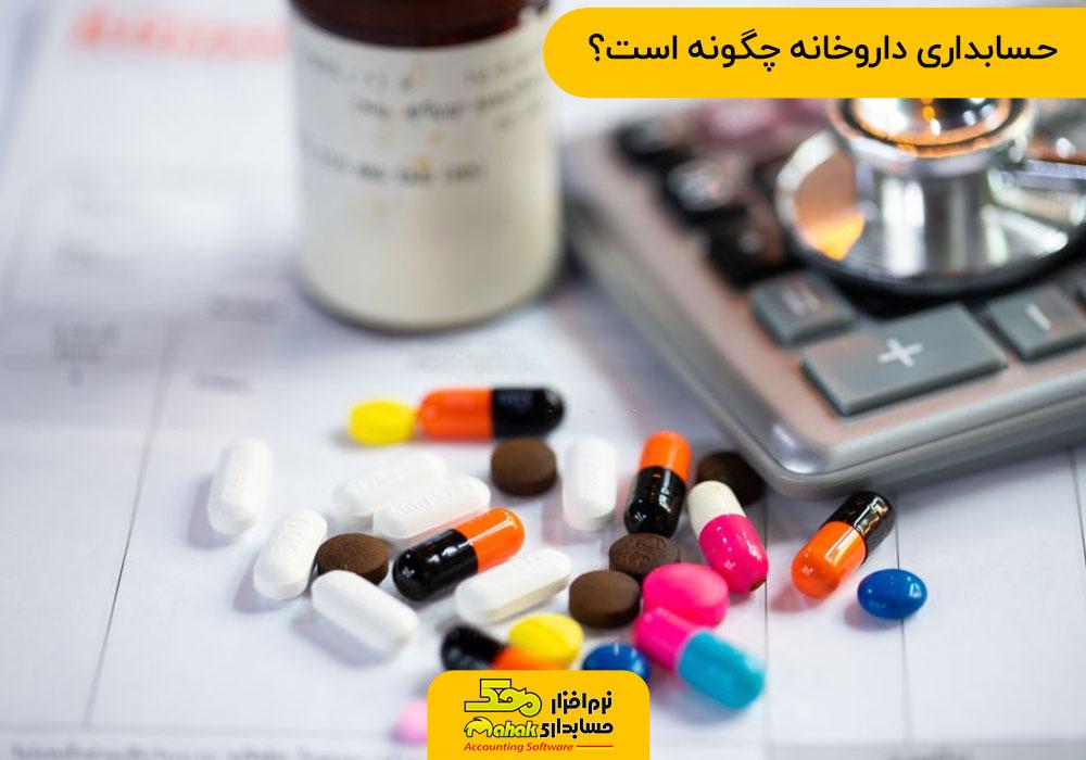 حسابداری داروخانه چگونه است - نرم افزار حسابداری داروخانه