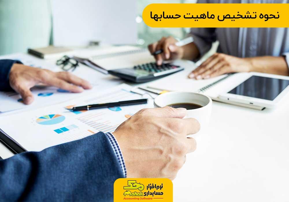 ماهیت حسابها در حسابداری و نحوه تشخیص آنها