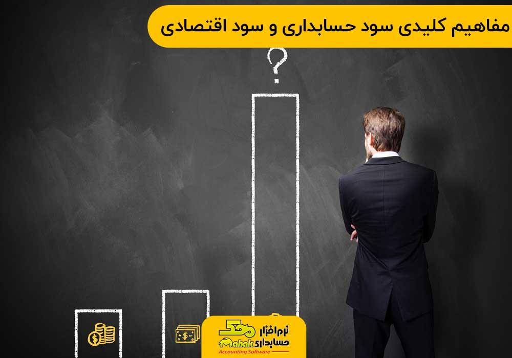 مفاهیم کلیدی مرتبط با سود حسابداری و سود اقتصادی