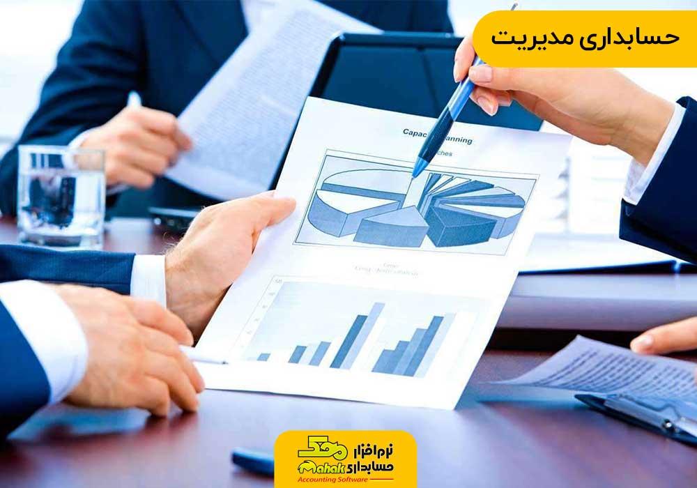 شیوه های حسابداری | حسابداری مدیریت