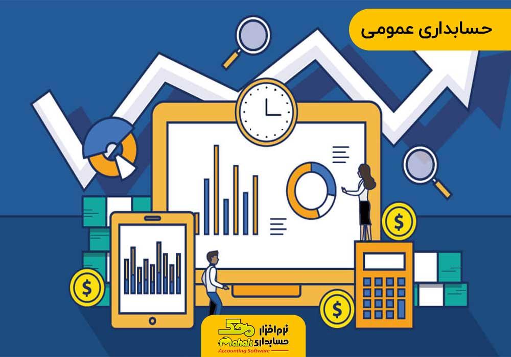 انواع حسابداری | حسابداری عمومی