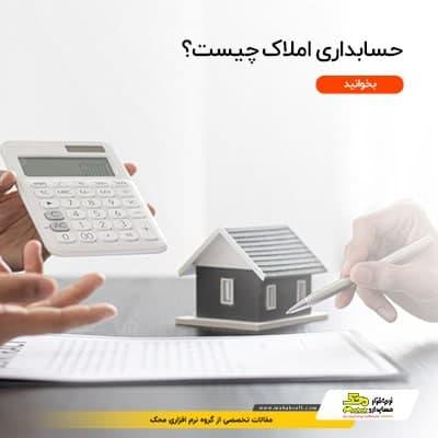 حسابداری املاک چیست