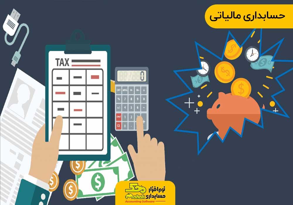 شیوه های حسابداری | حسابداری مالیاتی