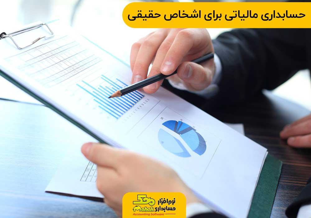 حسابداری مالیاتی برای اشخاص حقیقی