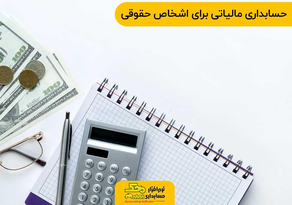 حسابداری مالیاتی برای اشخاص حقوقی