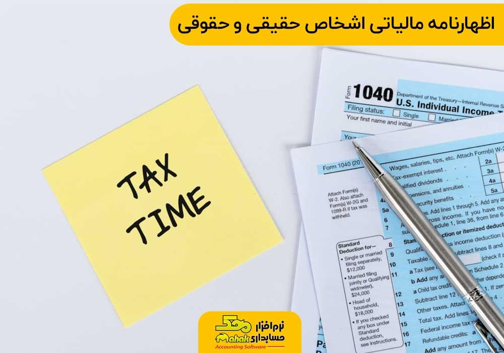 اظهارنامه مالیاتی اشخاص حقیقی و حقوقی