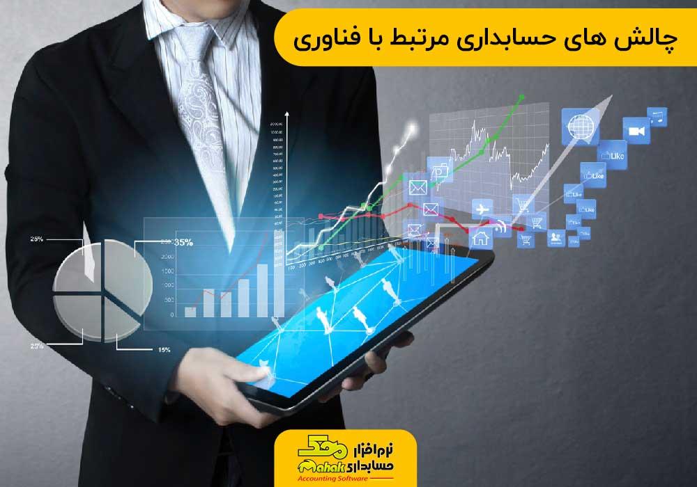 چالش های حسابداری مرتبط با فناوری