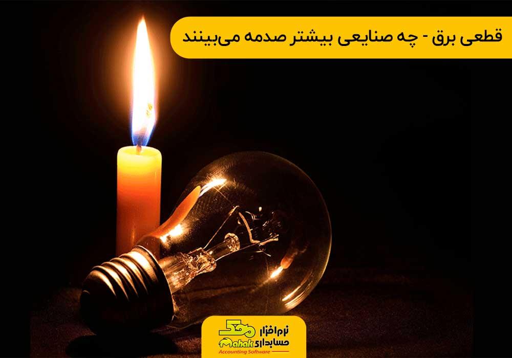 تاثیر قطعی برق روی کسب و کار - چه صنایعی بیشتر صدمه میبینند