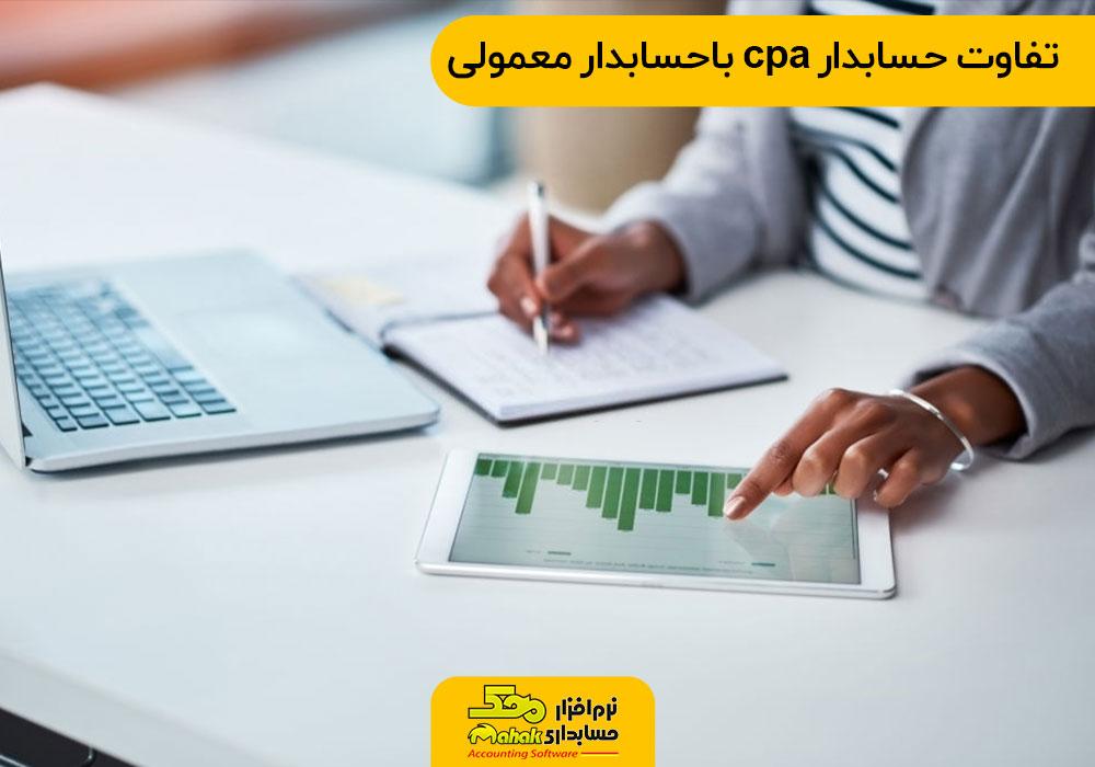تفاوت حسابدار cpa باحسابدار معمولی