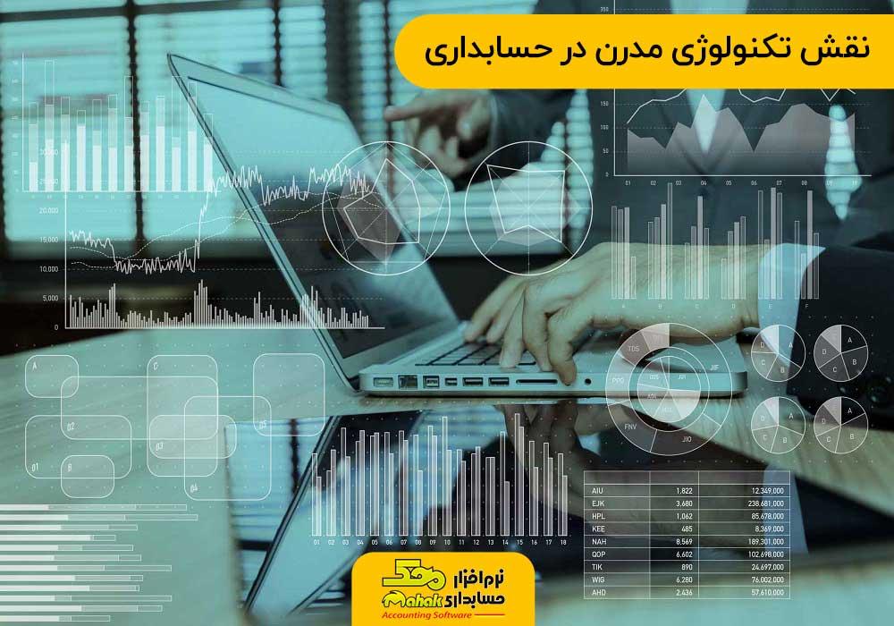 نقش تکنولوژی مدرن در حسابداری