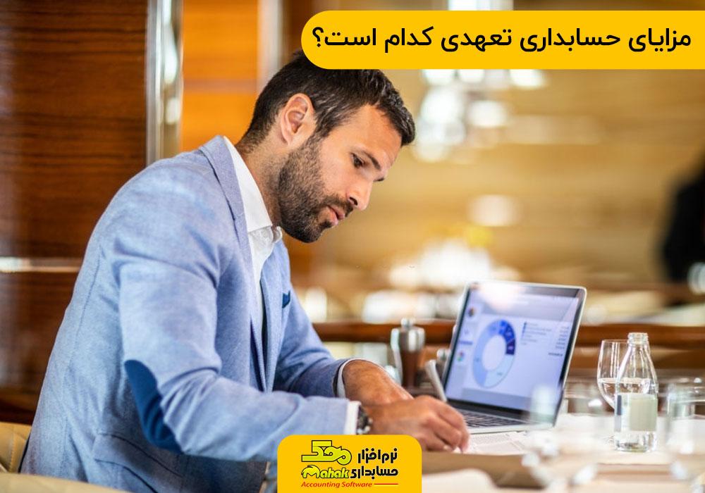 مزایای حسابداری تعهدی کدام است؟