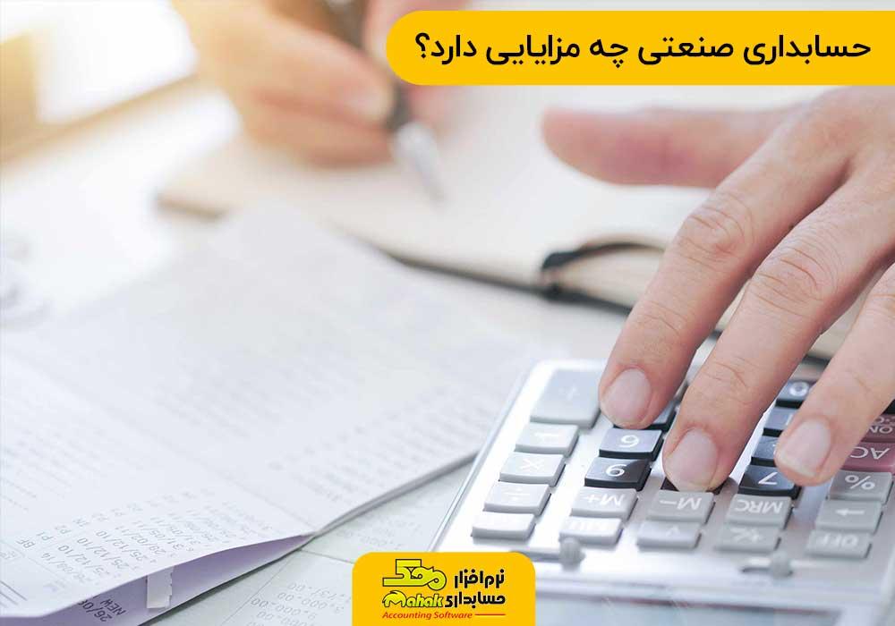 حسابداری بهای تمام شده یا حسابداری هزینه ها چه مزایایی دارد؟