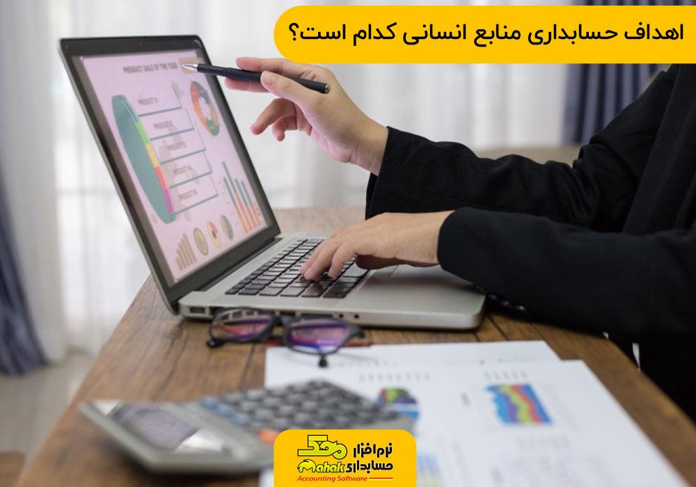 اهداف حسابداری منابع انسانی کدام است؟