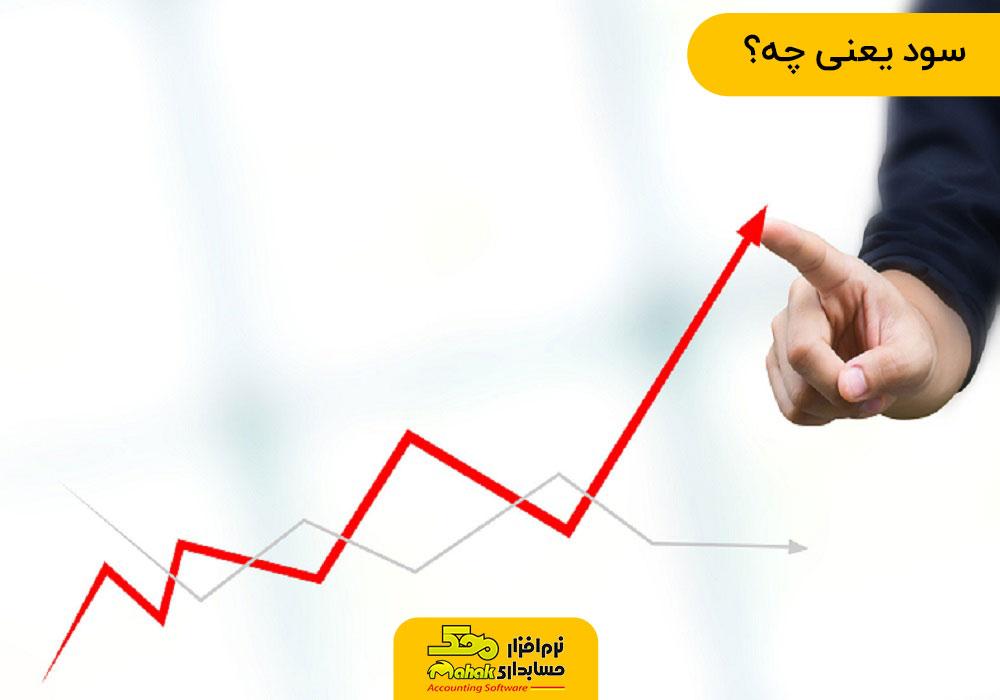 سود یعنی چه | تفاوت سود حسابداری و سود اقتصادی