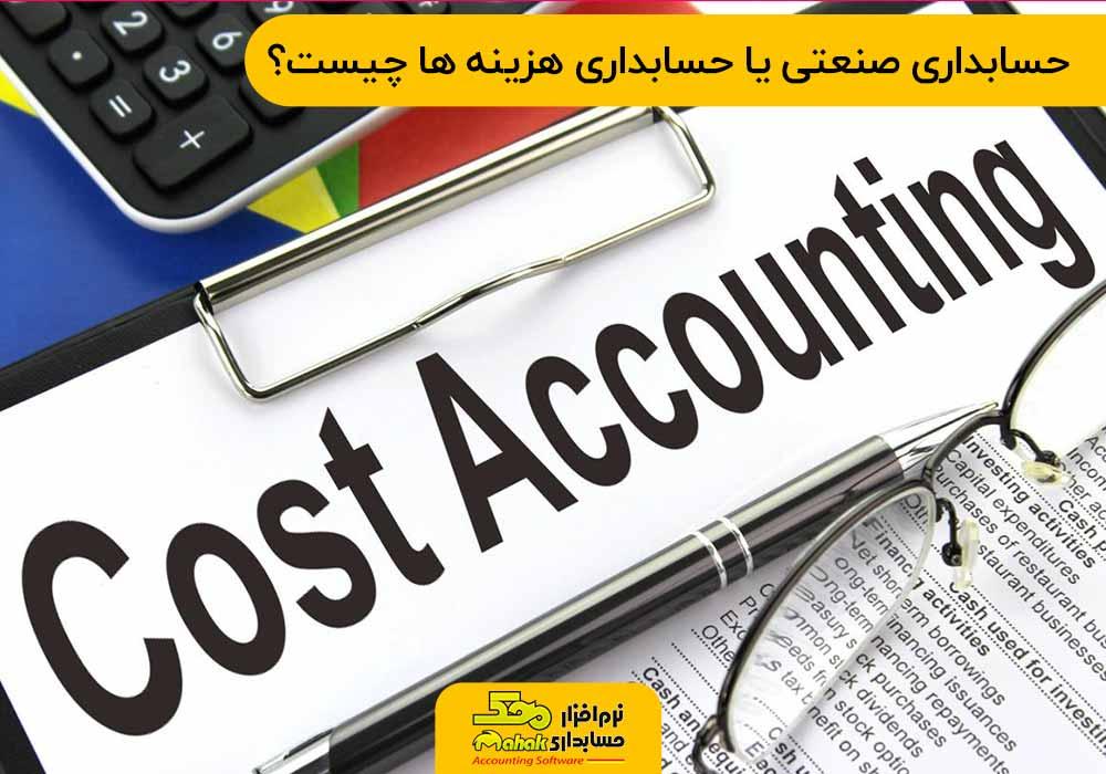 حسابداری صنعتی یا حسابداری هزینه ها (Cost Accounting) چیست؟
