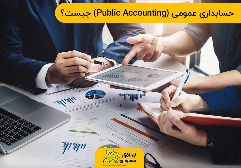 حسابداری عمومی public accounting چیست؟