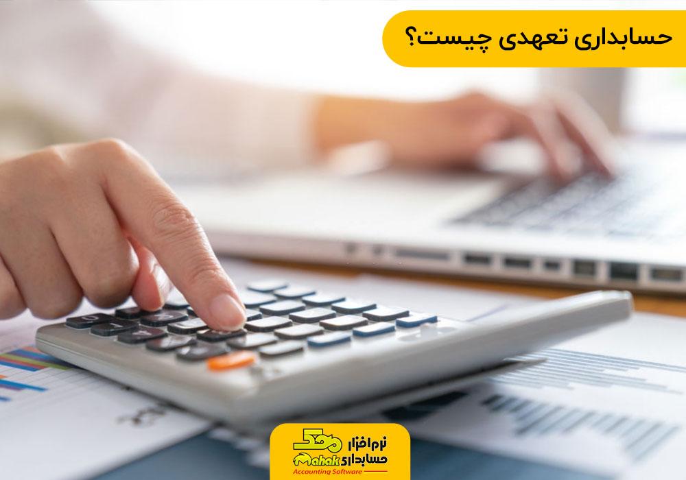 حسابداری تعهدی چیست؟