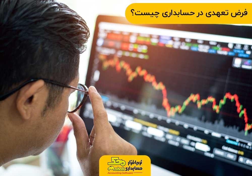 فرض تعهدی در حسابداری چیست؟