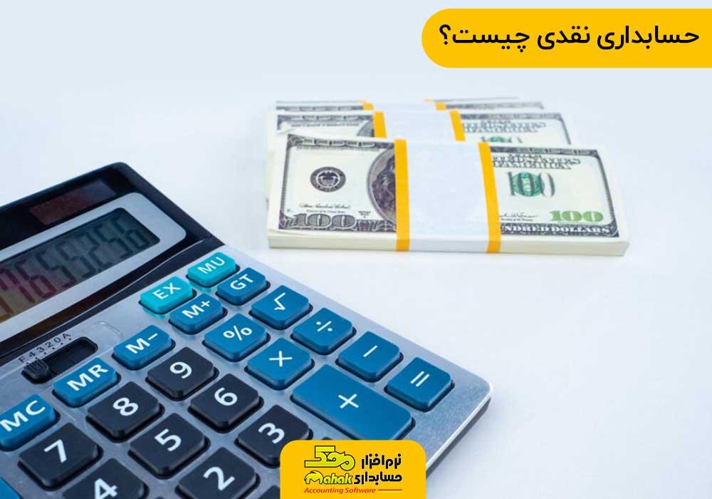 حسابداری نقدی چیست؟