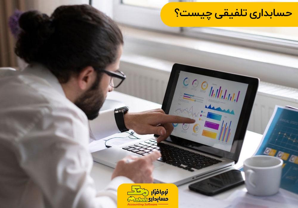 حسابداری تلفیقی چیست؟