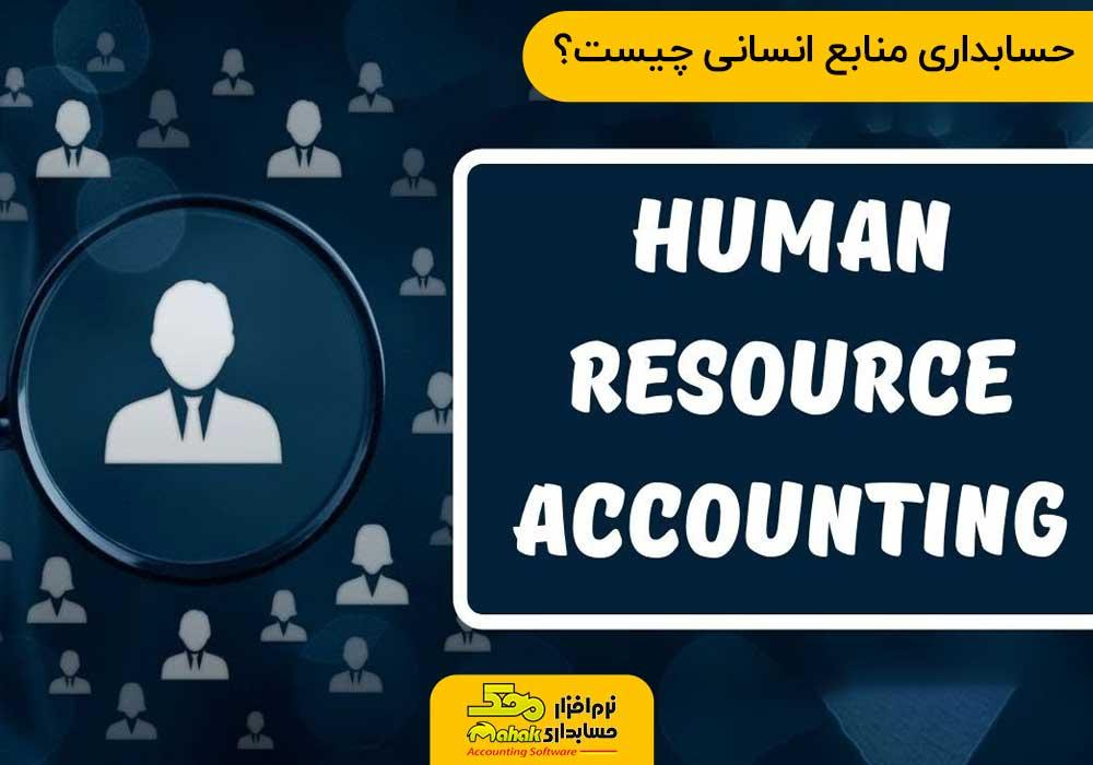 حسابداری منابع انسانی چیست؟