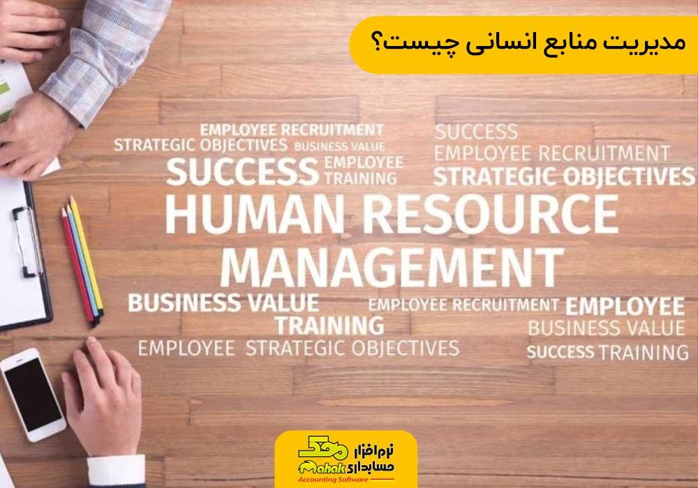 مدیریت منابع انسانی چیست