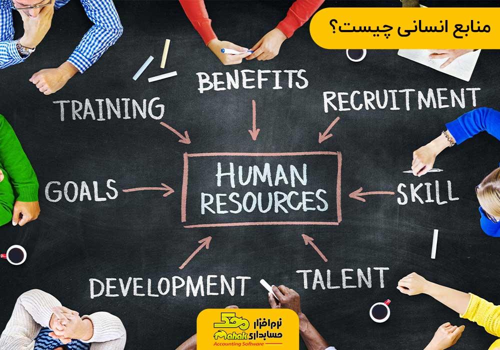 منابع انسانی چیست