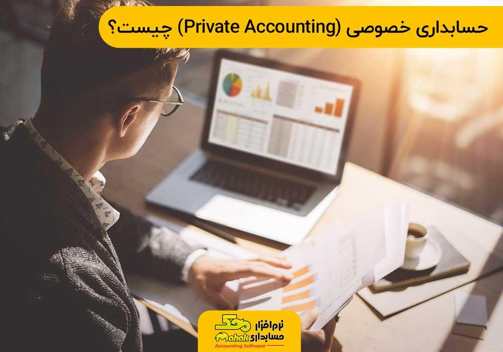 حسابداری خصوصی private accounting چیست؟