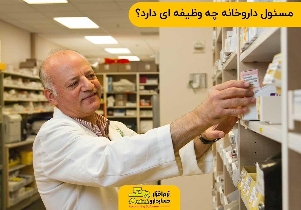 مسئول داروخانه چه وظیفه ای دارد؟