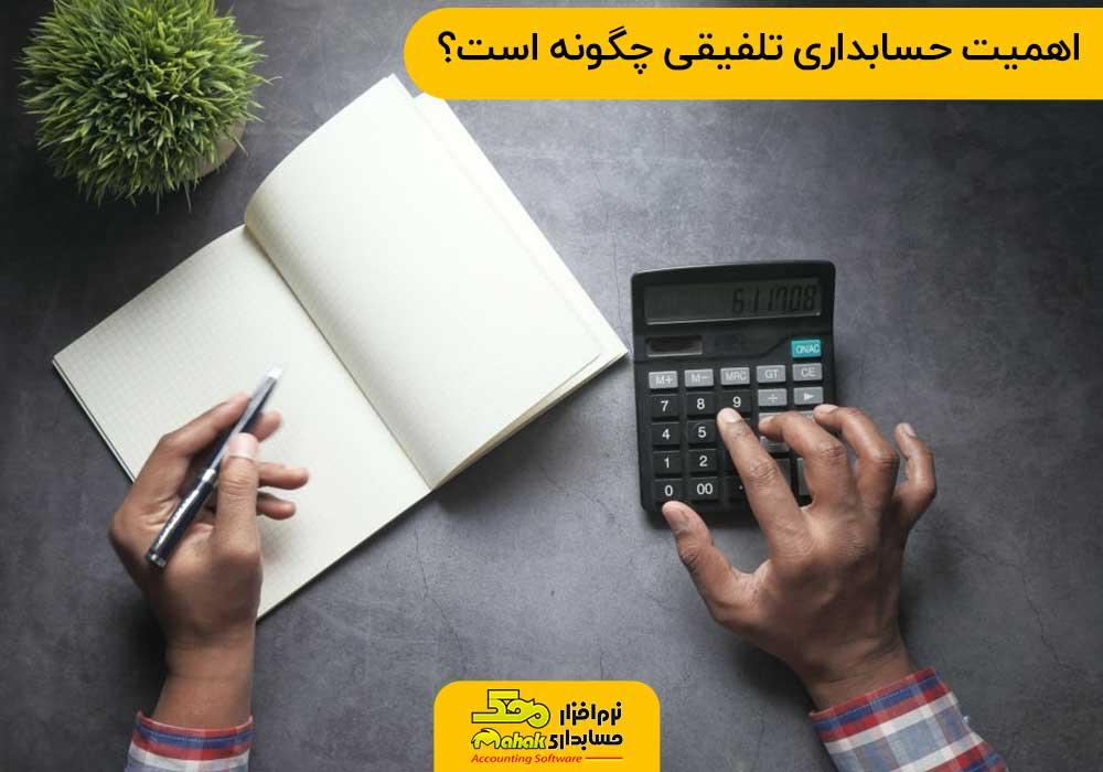 اهمیت حسابداری تلفیقی چگونه است