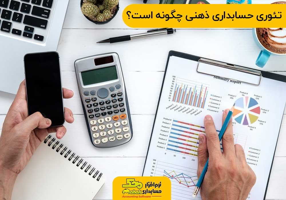 تئوری حسابداری ذهنی چگونه است