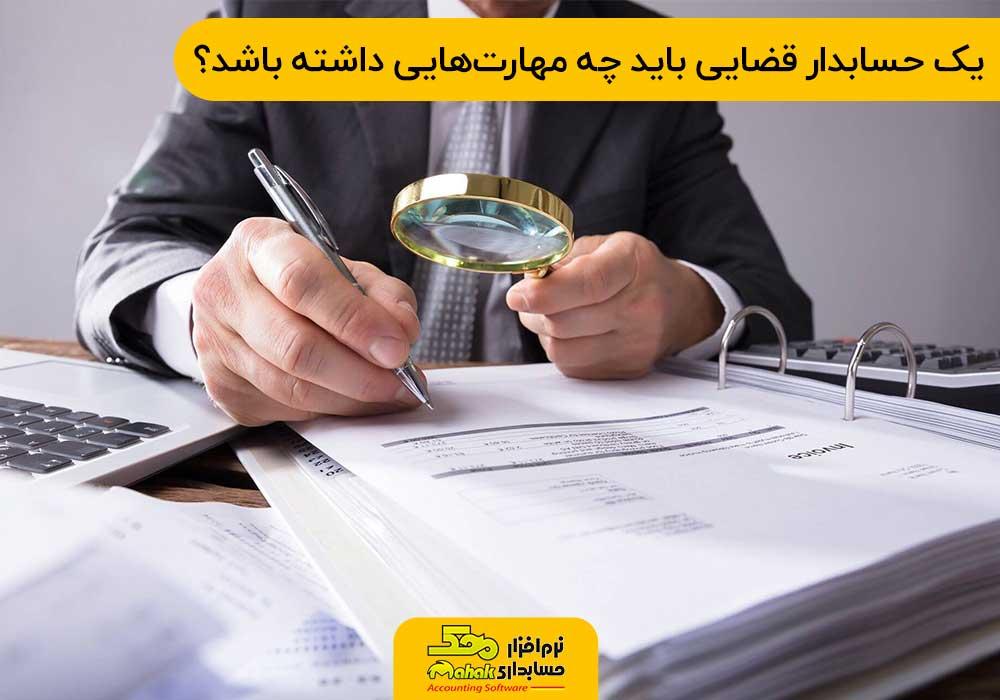 یک حسابدار قضایی باید چه مهارتهایی داشته باشد؟