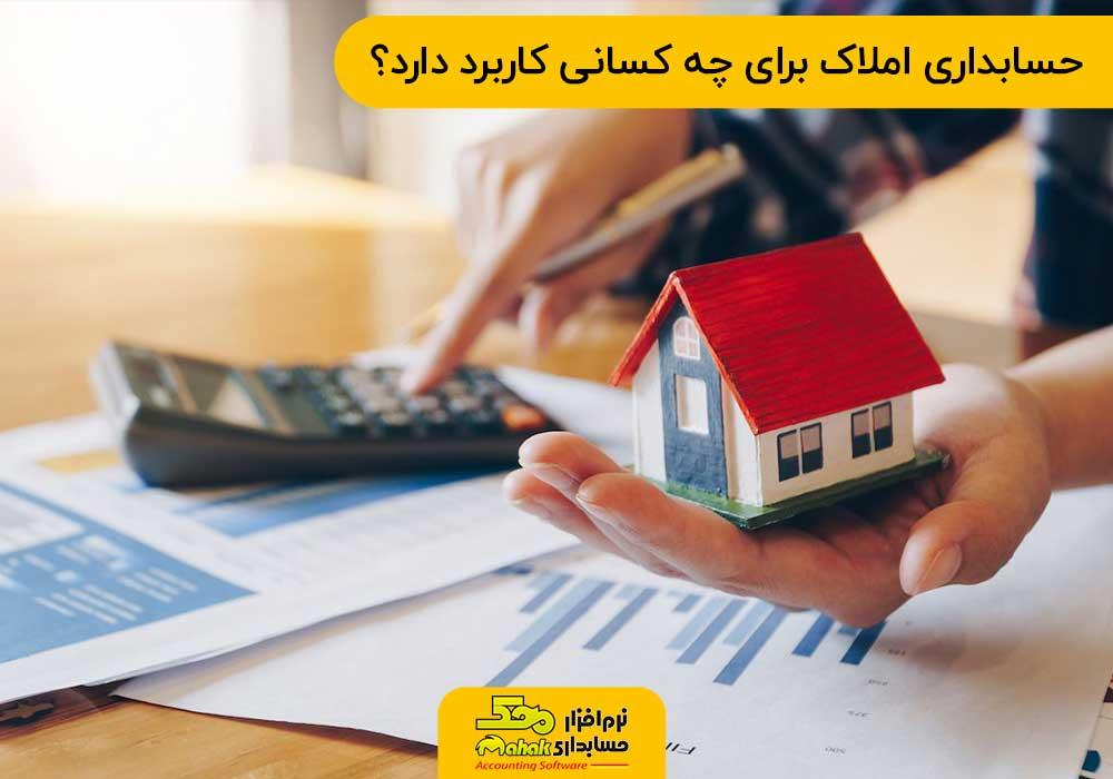 حسابداری املاک برای چه کسانی کاربرد دارد؟