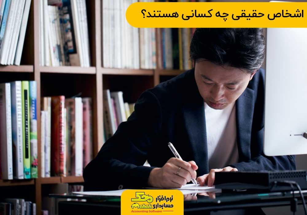 حسابداری اشخاص حقیقی و حقوقی