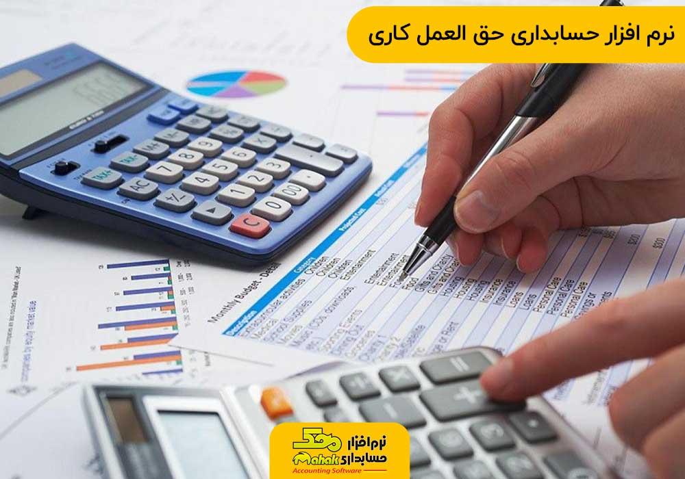 نرم افزار حسابداری حق العمل کاری