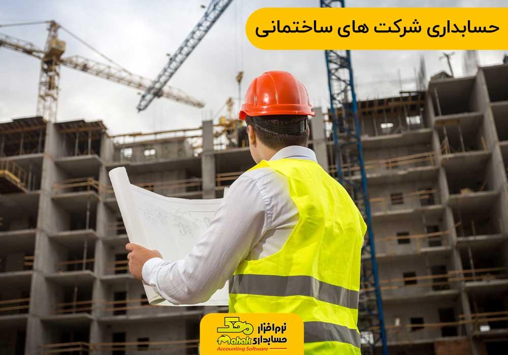 حسابداری شرکت های ساختمانی