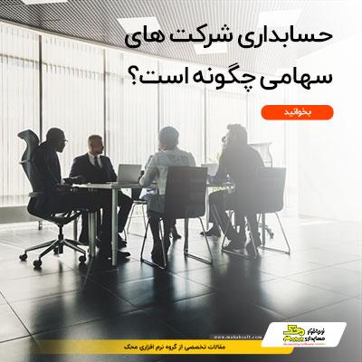 حسابداری شرکت های سهامی