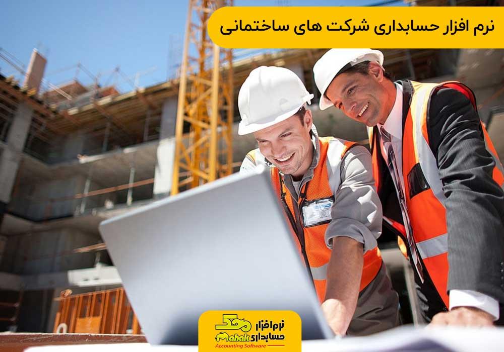 نرم افزار حسابداری شرکت های ساختمانی