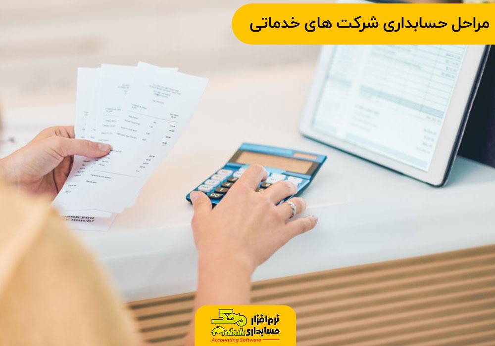 مراحل حسابداری شرکت های خدماتی