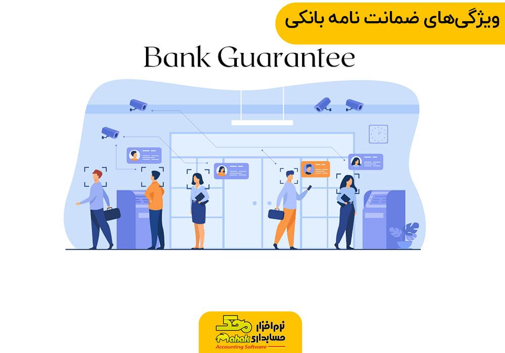 ویژگیهای ضمانت نامه بانکی