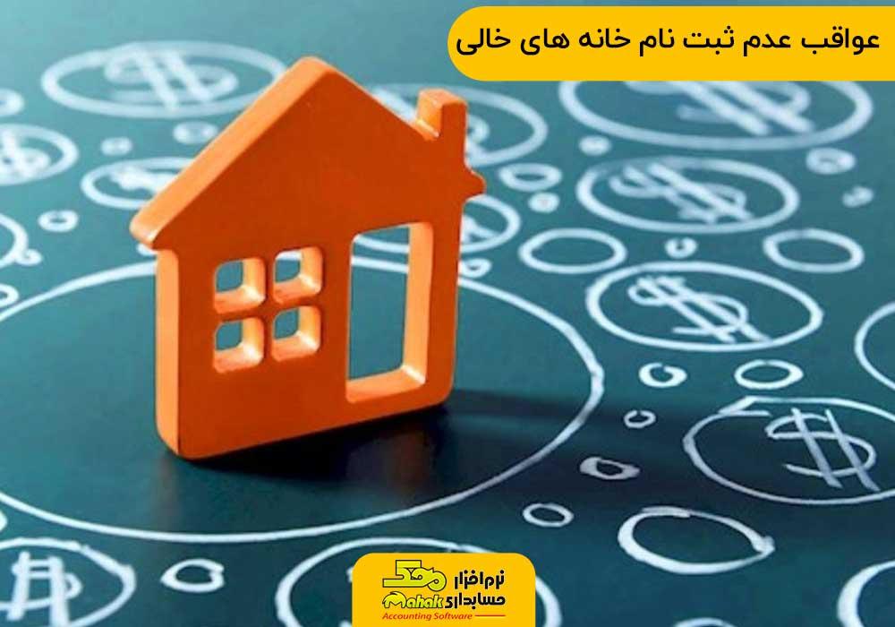 عواقب عدم ثبت نام خانه های خالی