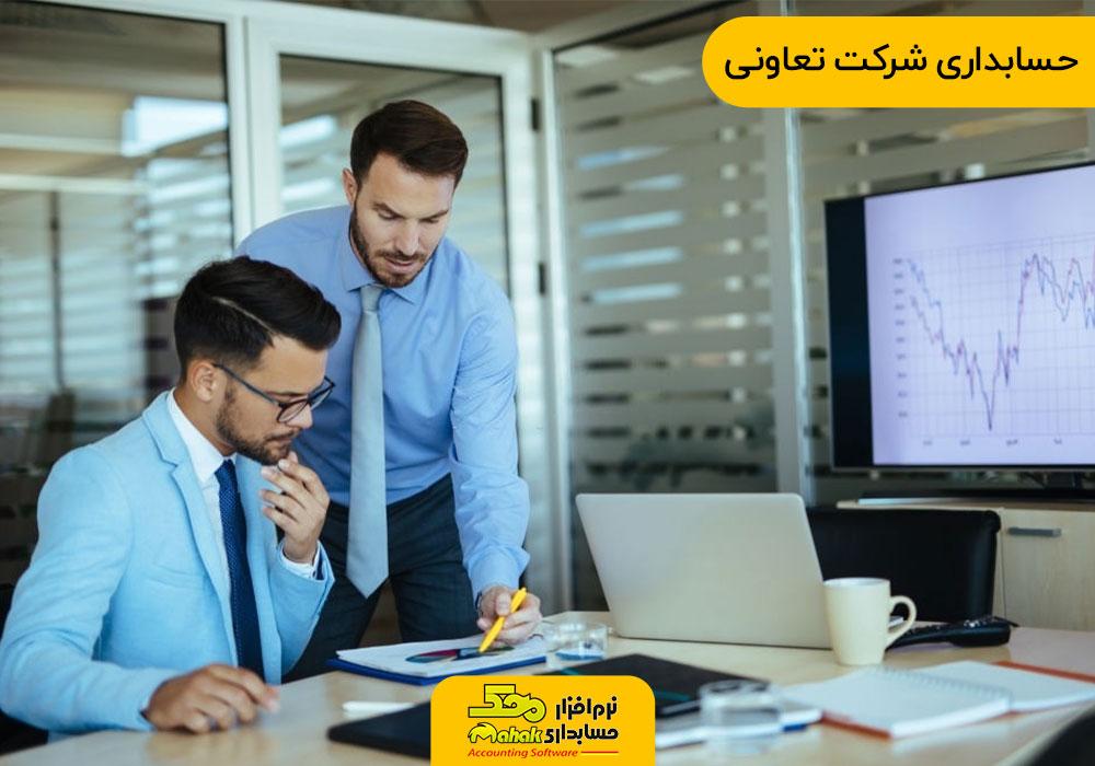 حسابداری شرکت تعاونی