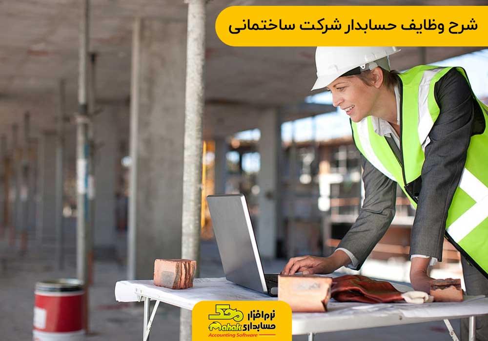 شرح وظایف حسابدار شرکت ساختمانی