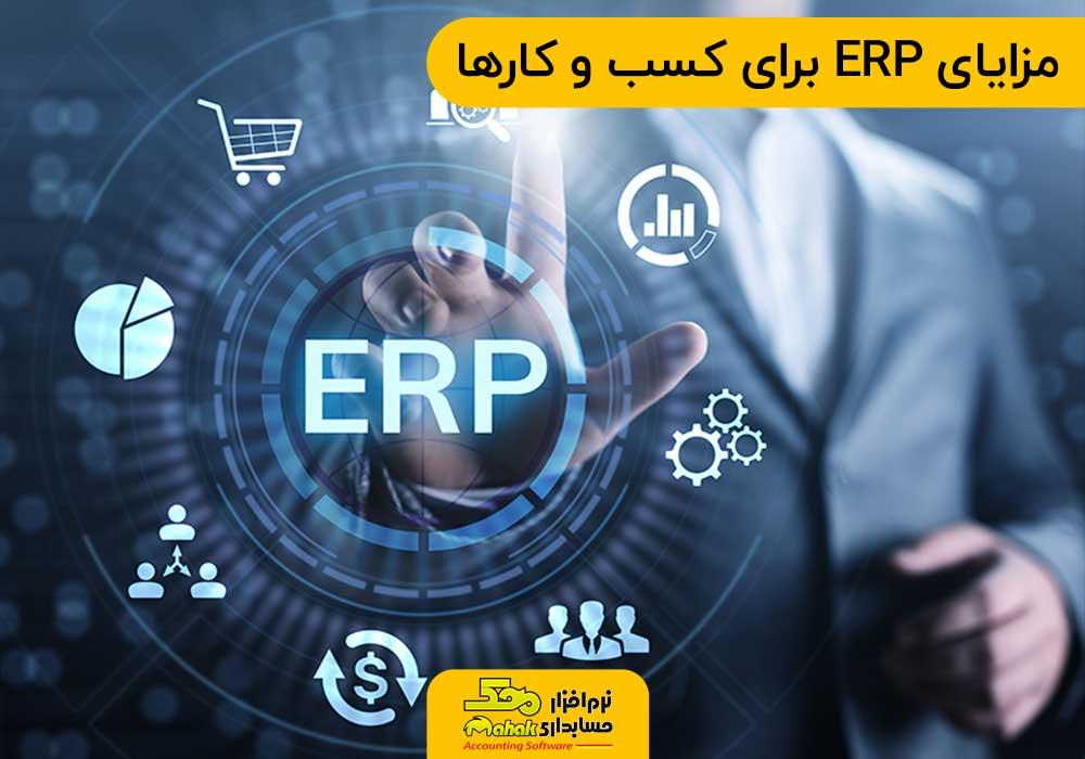 مزایای ERP برای کسب و کارها