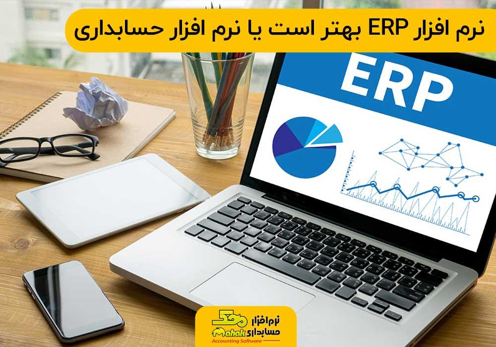 نرم افزار برنامه ریزی منابع سازمان بهتر است یا نرم افزار حسابداری