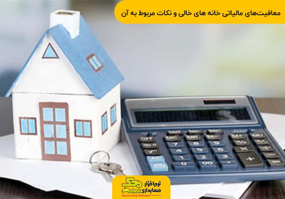 معافیتهای مالیاتی خانه های خالی و نکات مربوط به آن