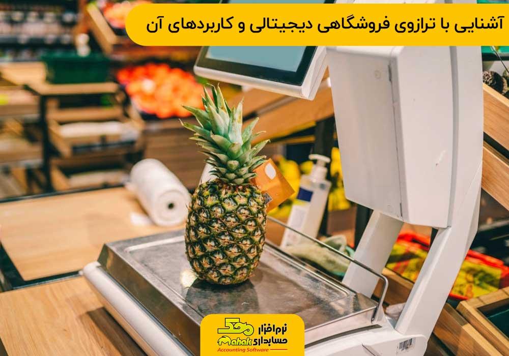 آشنایی با ترازوی فروشگاهی دیجیتالی و کاربردهای آن