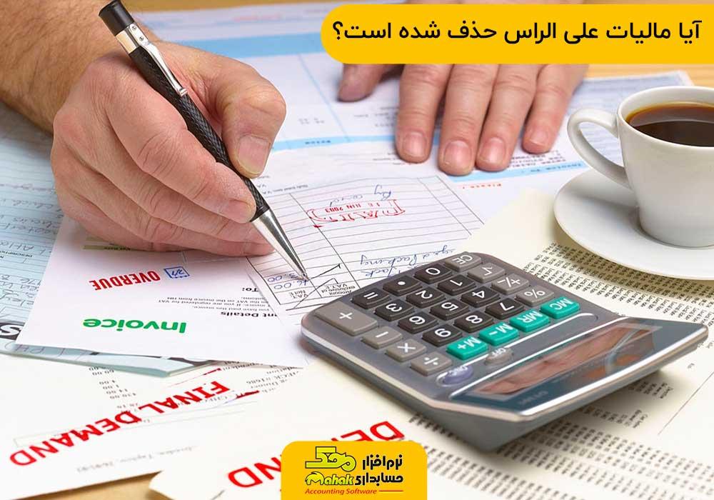 آیا مالیات علی الراس حذف شده است؟